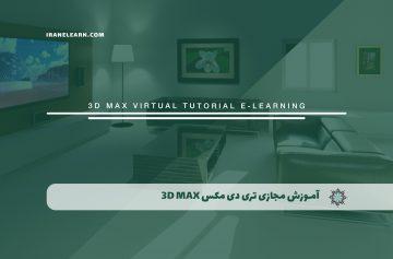 تری دی مکس 3D MAX