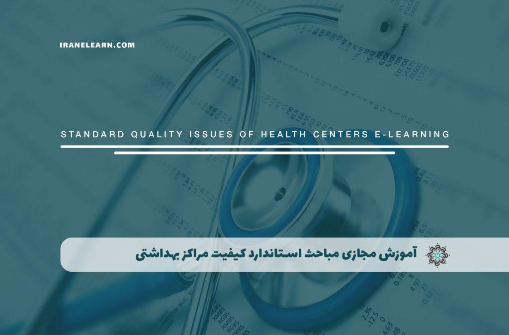 مباحث استاندارد کیفیت مراکز بهداشتی