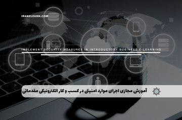 آموزش مجازی اجرای موارد امنیتی در کسب و کار الکترونیکی مقدماتی