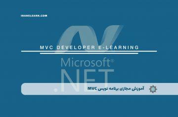 برنامه نویس MVC
