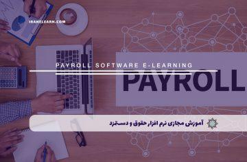 آموزش مجازی نرم افزار حقوق و دستمزد
