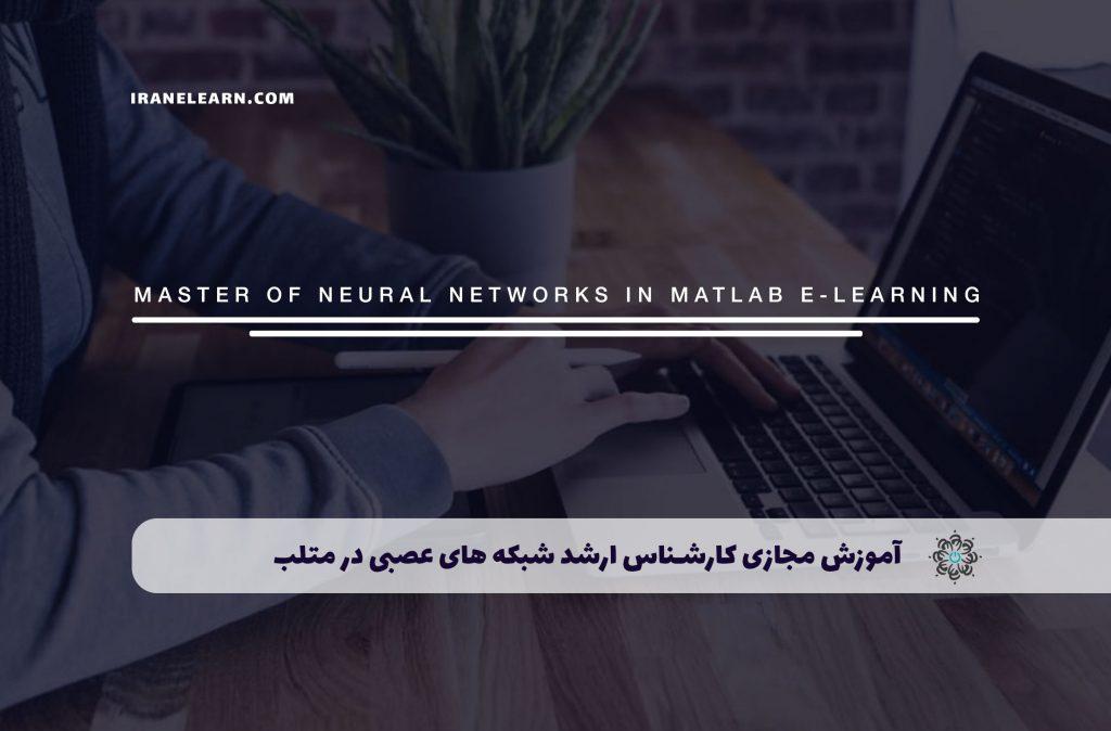 کارشناس ارشد شبکه های عصبی در متلب