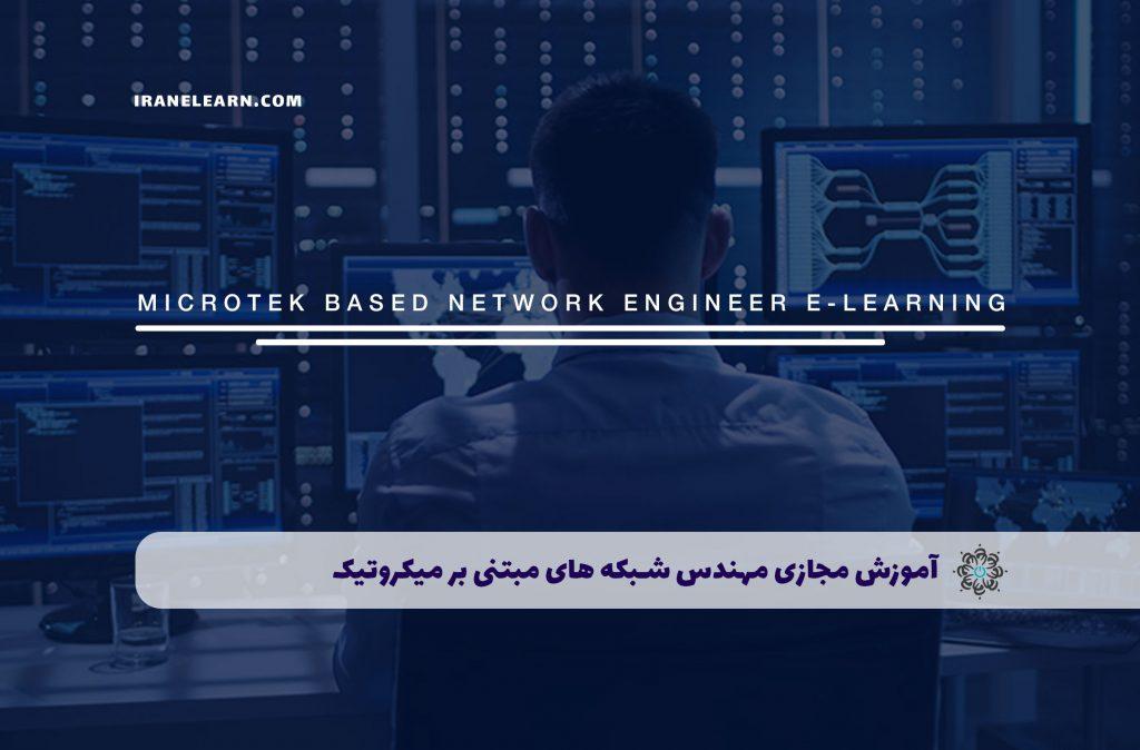 مهندس شبکه های مبتنی بر میکروتیک
