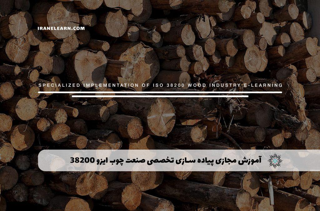 آموزش مجازی پیاده سازی تخصصی صنعت چوب ایزو ۳۸۲۰۰