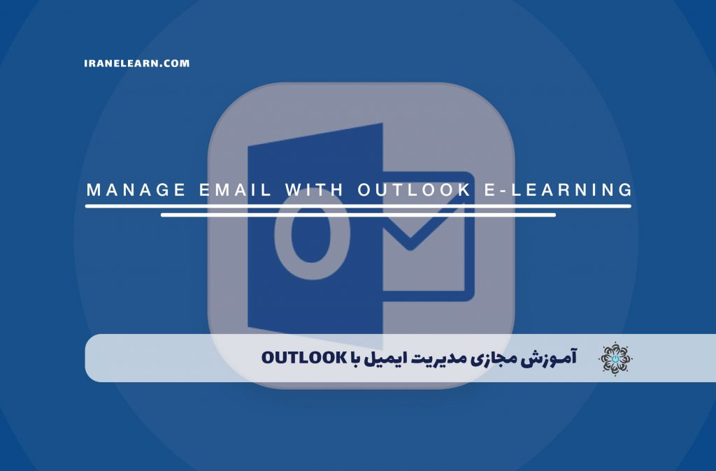 دیریت ایمیل با Outlook