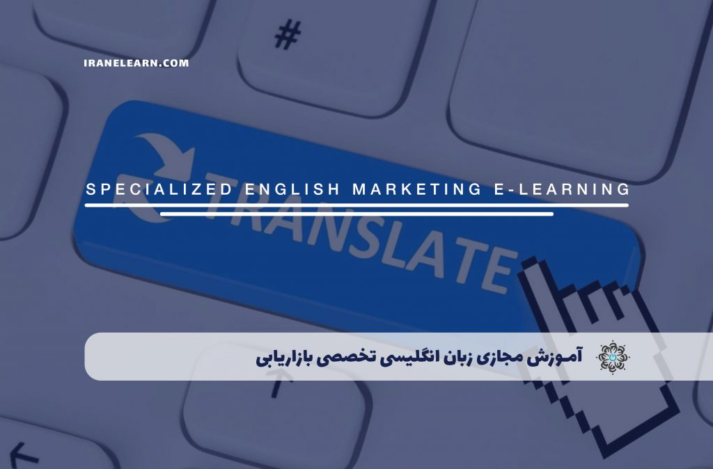 زبان انگلیسی تخصصی بازاریابی