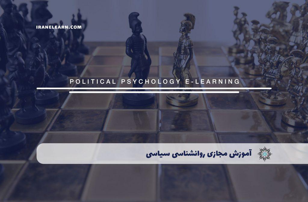 روانشناسی سیاسی