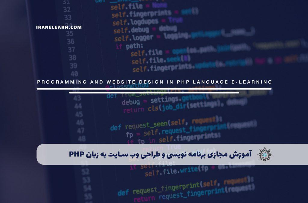 برنامه نویسی و طراحی وب سایت به زبان PHP