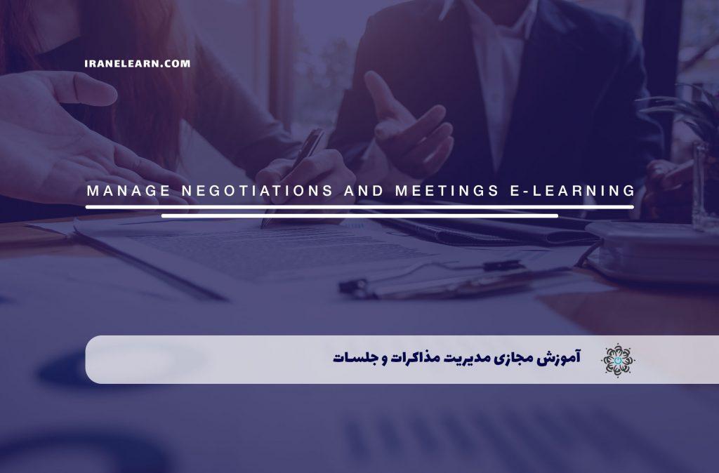 مدیریت مذاکرات و جلسات