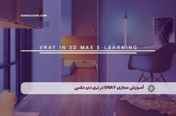 آموزش مجازی VRAY در تری دی مکس