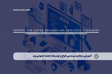 مهندس طراح و توسعه دهنده عمومی وب