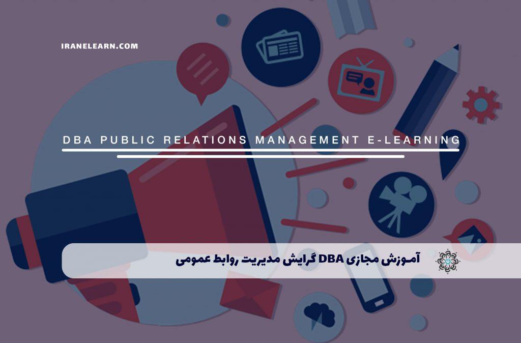 DBA گرایش مدیریت روابط عمومی