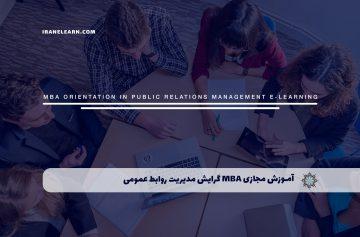 MBA گرایش مدیریت روابط عمومی
