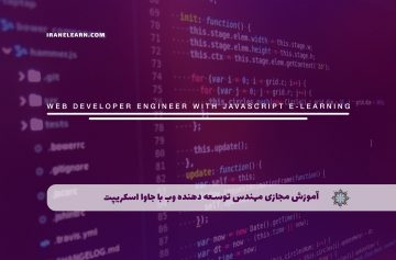 مهندس توسعه دهنده وب با جاوا اسکریپت