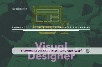 مهندس سازنده وب سایت های E-Commerce