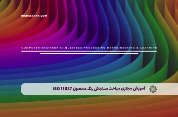 مباحث سنجش رنگ محصول ISO 11037