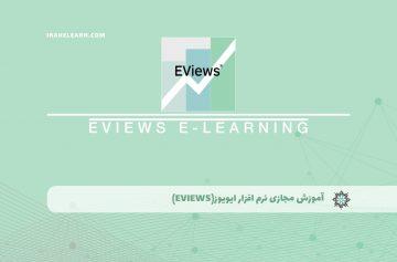 آموزش مجازی نرم افزار ایویوز(EViews)