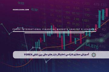 آموزش مجازی تحلیلگر بازار های مالی و بین المللی FOREX