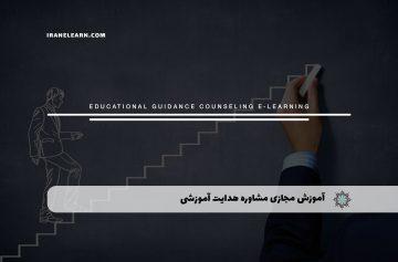 مشاوره هدایت آموزشی