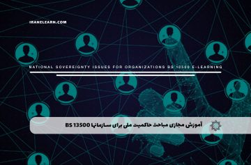 مباحث حاکمیت ملی برای سازمانها BS 13500