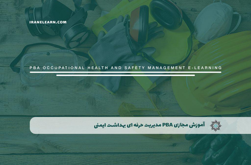 PBA مدیریت حرفه ای بهداشت ایمنی