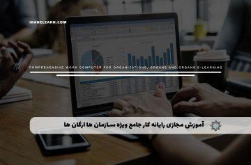 آموزش مجازی رایانه کار جامع ویژه سازمان ها و ارگان ها