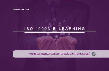 مباحث فرآیند حل اختلافات با استاندارد ایزو 10003