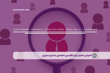 زبان انگلیسی تخصصی مشتری محوری