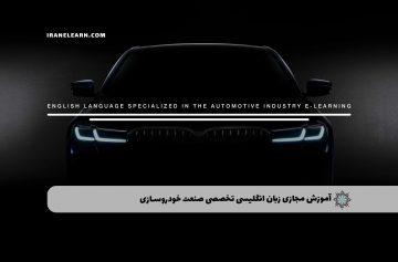 زبان انگلیسی تخصصی صنعت خودروسازی