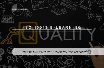 مباحث راهنمای تهیه مستندات مدیریت کیفیت ایزو 10013