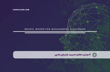 مدیریت بازاریابی عصبی