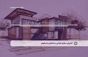 طراحی ساختمان با اسکچاپ