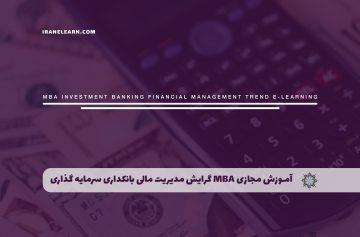 MBA گرایش مدیریت مالی بانکداری سرمایه گذاری