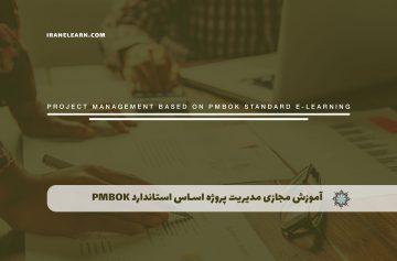 مدیریت پروژه اساس استاندارد PMBOK