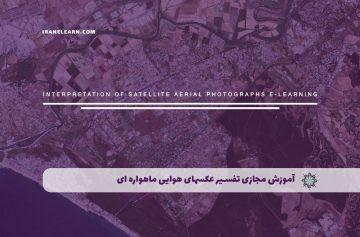 تفسیر عکسهای هوایی ماهواره ای