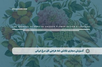 نقاشی خط طراحی گل مرغ ایرانی