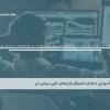 آموزش مجازی تحلیلگر بازارهای مالی سهام و ارز