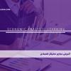 آموزش مجازی تحلیلگر اقتصادی