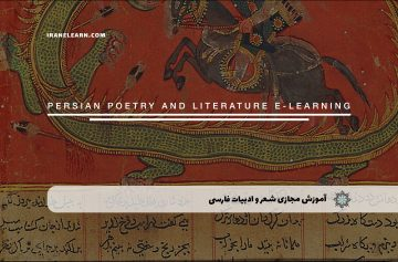 شعر و ادبیات فارسی