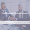 آموزش مجازی فنون مذاکرات تجاری