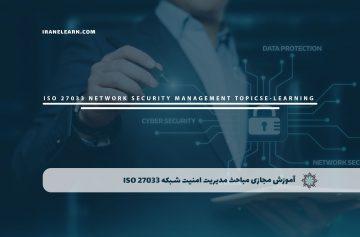 مباحث مدیریت امنیت شبکه ISO 27033