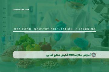 MBA گرایش صنایع غذایی
