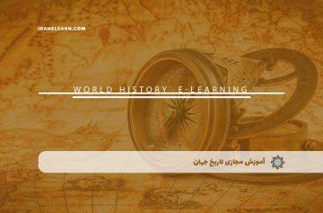 تاریخ جهان