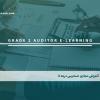 آموزش مجازی حسابرس درجه 2