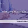 آموزش مجازی حسابرس درجه ۱