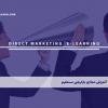 آموزش مجازی بازاریابی مستقیم