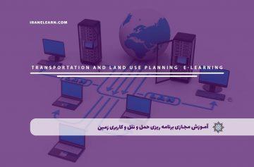 برنامه ریزی حمل و نقل و کاربری زمین