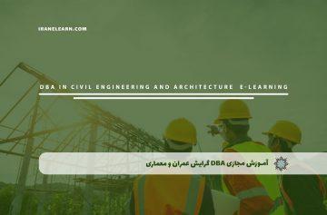 DBA گرایش عمران و معماری