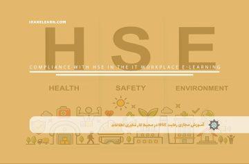 رعایت HSE در محیط کار فناوری اطلاعات