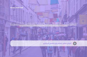 راهنمای زبان تخصصی گردشگری